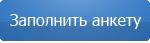 Заполнить анкету для заказа звонка по вопросам сертификации ISO 9001:2015, ДСТУ ISO 9001:2015, ISO 22000 (HACCP)